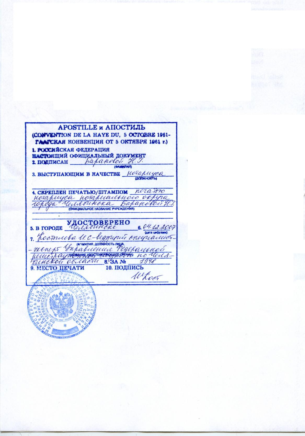 Как сделать поддельную копию паспорта фото 767